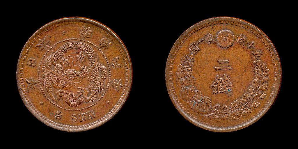 2銭硬貨・銅貨(明治6年・龍)