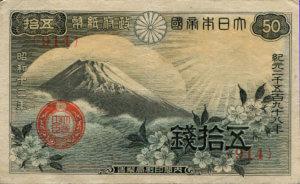 50銭札(富士山・桜)