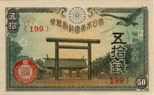 50銭札(靖国神社・鳥居)