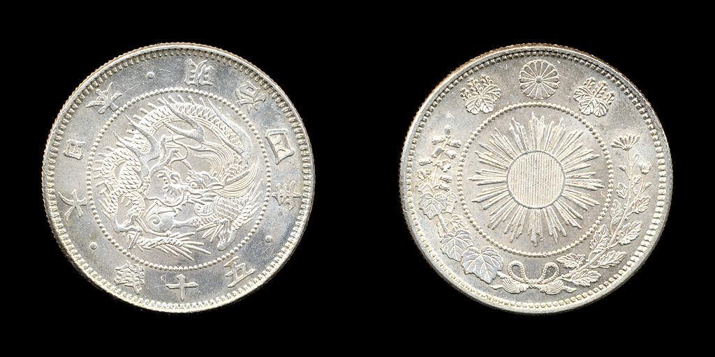 50銭硬貨・銀貨(明治5年・旭日龍・小型)