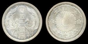 50銭硬貨・銀貨(大正11年・鳳凰)