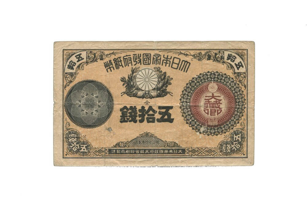 50銭札(大蔵卿印)