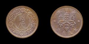5厘硬貨・銅貨(大正5・桐)