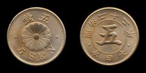 5銭硬貨(明治22年・菊)
