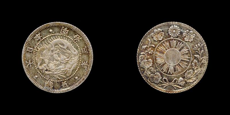 5銭硬貨(明治4年・旭日龍)