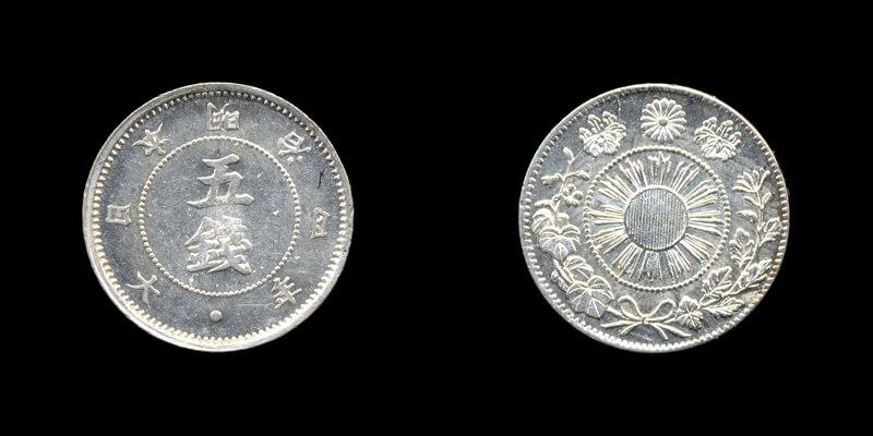 5銭硬貨(明治4年・大字)