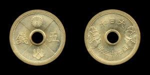 5銭硬貨(昭和13年・アルミ青銅)