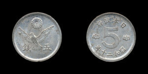 5銭硬貨(昭和20・錫・鳩)
