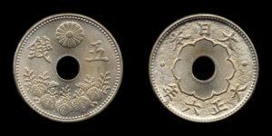 5銭硬貨(大正9年・大型)