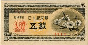 5銭札(A号券・梅)