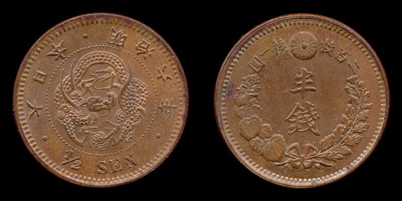 半銭硬貨・銅貨(明治6年・龍)