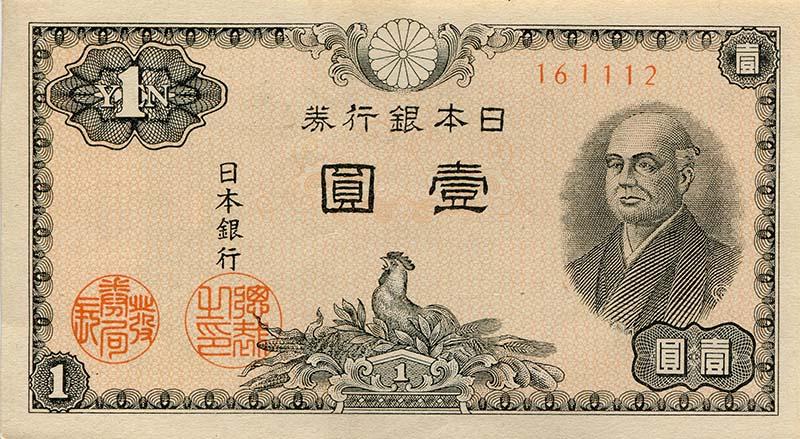 1円札(A号券・二宮尊徳)