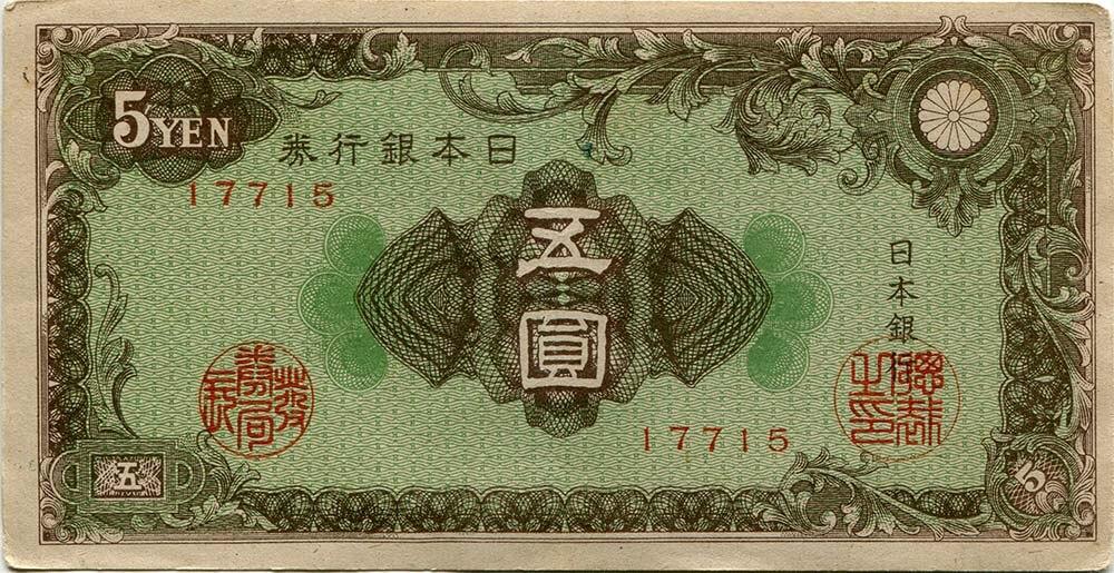 5円札(A号券)
