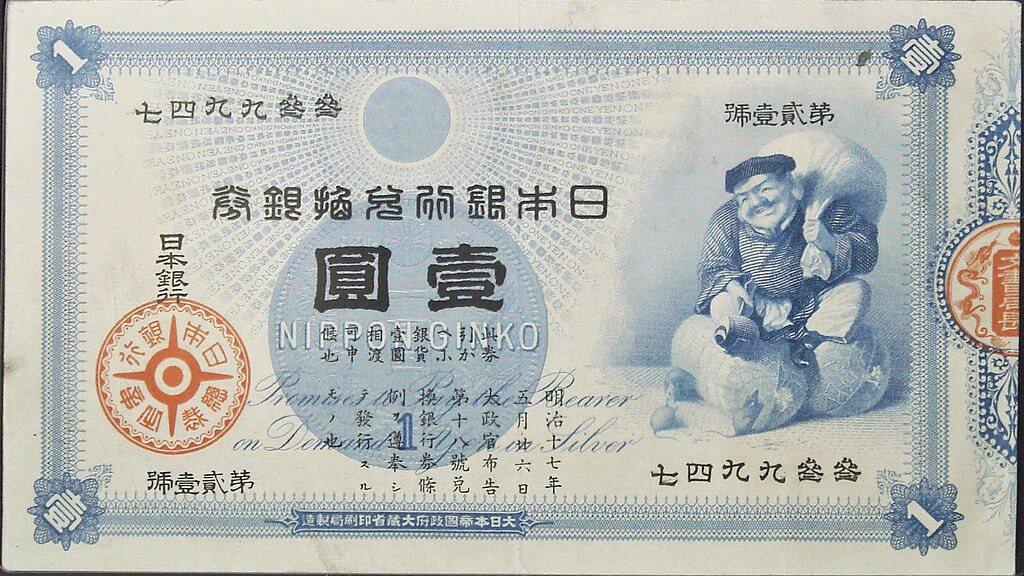 1円札(旧一円券・大黒札)
