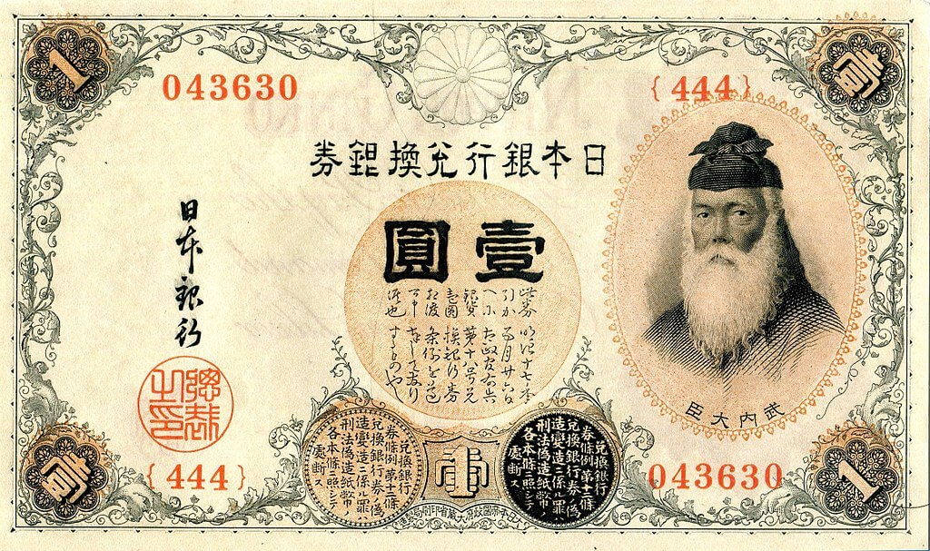 wiki「一円紙幣」