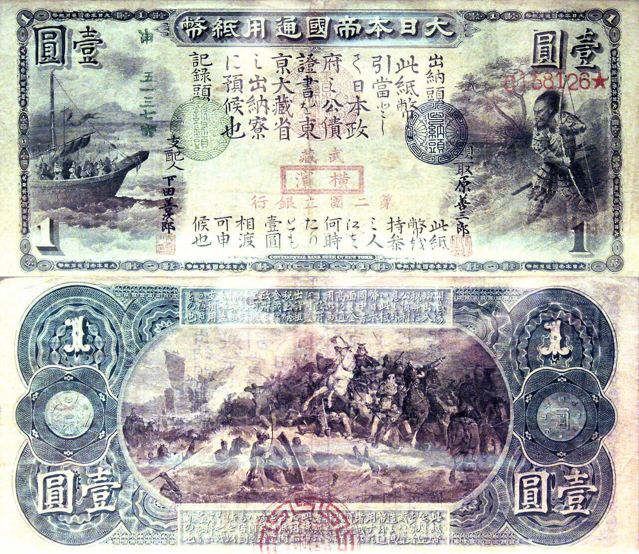 wiki「国立銀行紙幣」