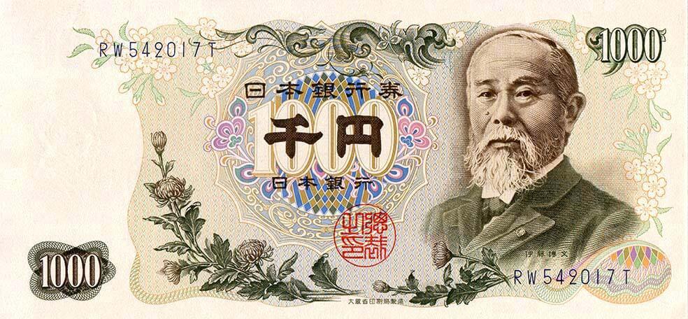 wiki「千円紙幣」