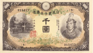 楽天「兌換券甲号1000円」
