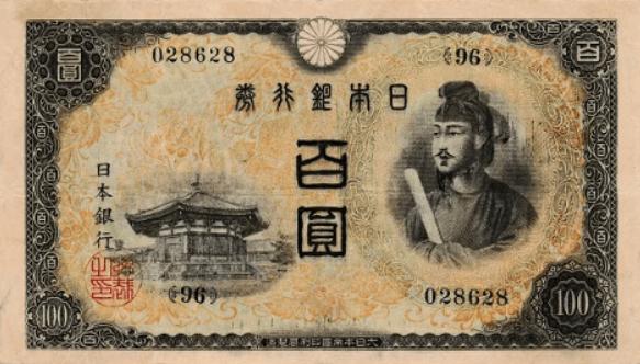 楽天「不換紙幣100円」