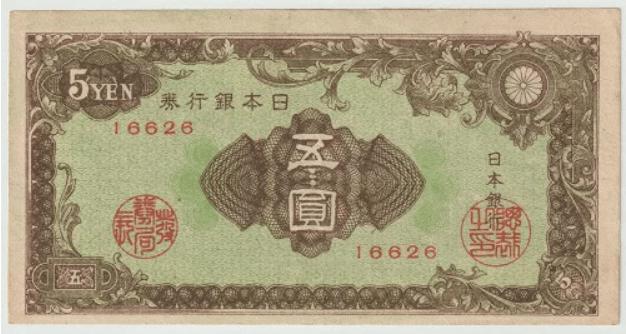 楽天「日本銀行券A号5円」