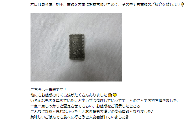 (画像出典:買取専門店大吉「古銭」)