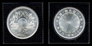 天皇陛下御在位60年記念10000円銀貨