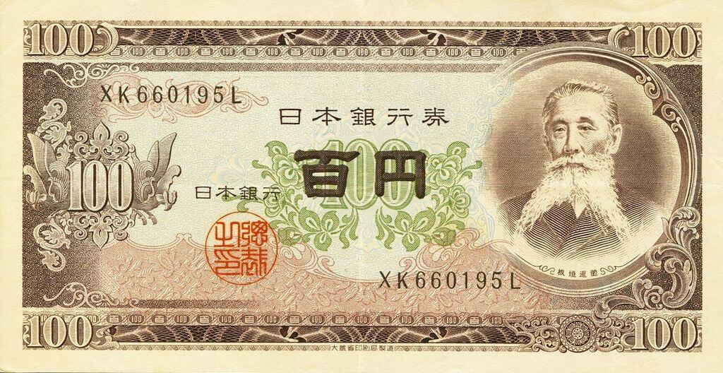 百円紙幣B号券