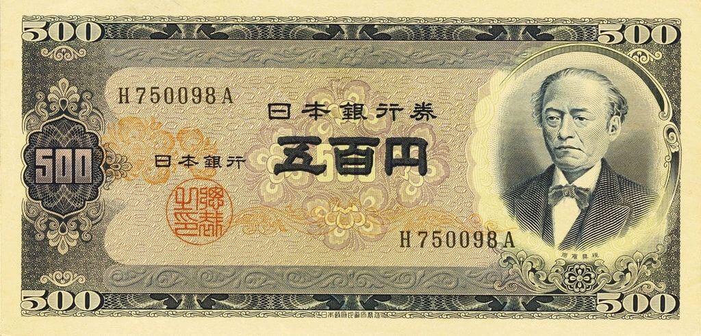 五百円紙幣B号券