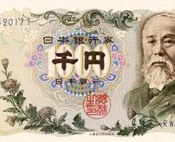 伊藤博文1,000円札