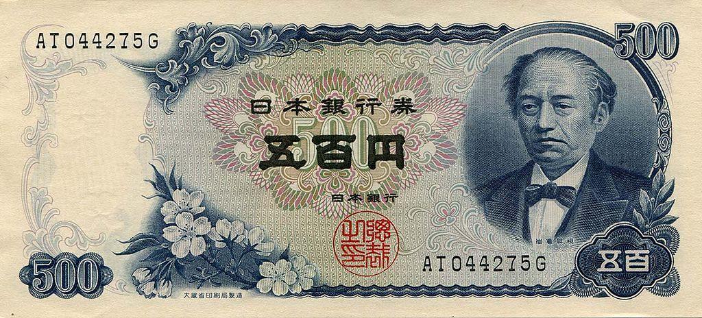 五百円紙幣C号券