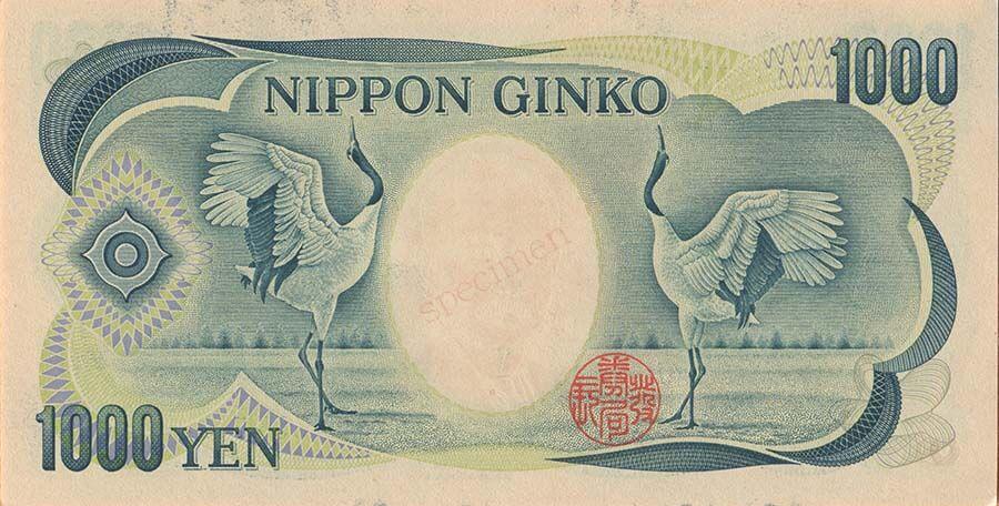 1,000円札の裏面