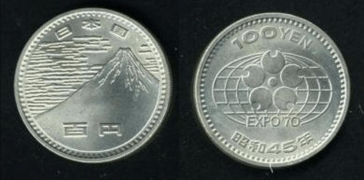 日本万国博覧会記念1000円白銅貨