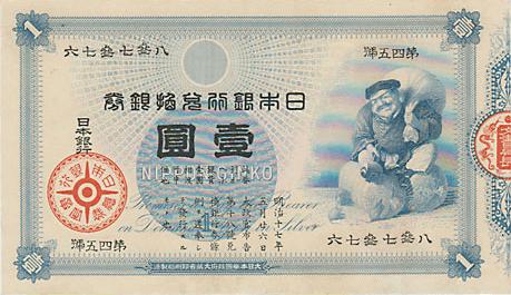 旧兌換銀行券1円