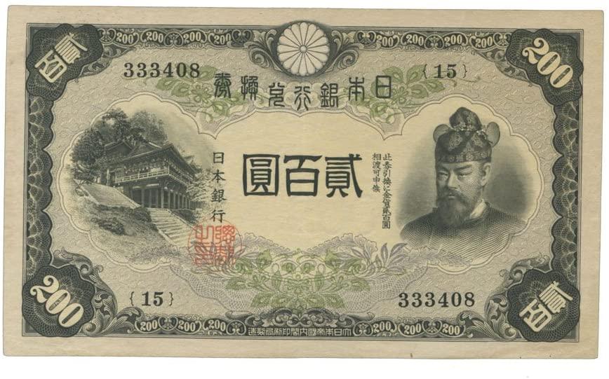 改正兌換券200円