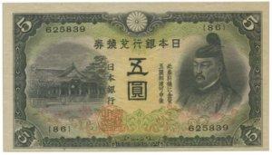 改正兌換券5円