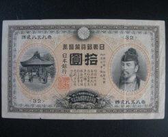 甲号兌換銀行券10円