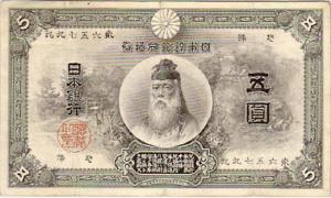甲号兌換銀行券 中央武内5円