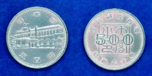 造幣局「内閣制度創始100周年記念 500円白銅貨幣」