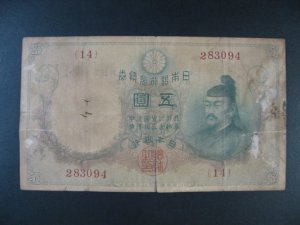 乙号兌換銀行券5円