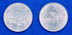 国際科学技術博覧会記念500円白銅貨幣