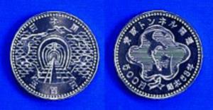 青函トンネル開通記念500円硬貨