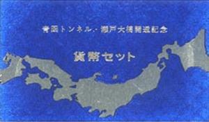 瀬戸大橋開通記念セット