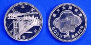 瀬戸大橋開通記念 500円白銅貨幣