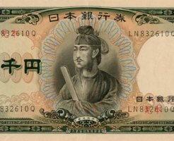 wiki「五千円紙幣」