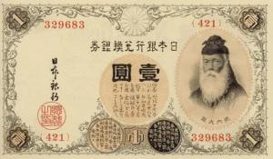 大正兌換銀行券1円