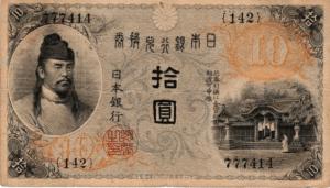 大正兌換銀行券10円