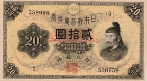大正兌換銀行券20円