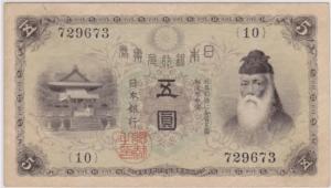 大正兌換銀行券5円