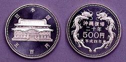 沖縄復帰20周年記念硬貨(500円硬貨)