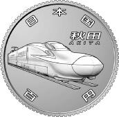 秋田新幹線(100円クラッド貨幣)